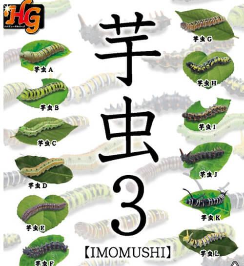 芋虫3[IMOMUSHI](100個入り)