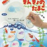 きんぎょのたまご(50個入り)