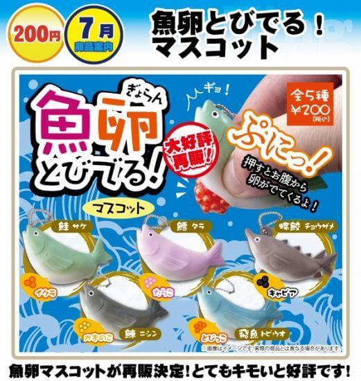 魚卵とびでる!マスコット(50個入り)