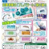 サイエンステクニカラー 生物学者のプレパラートシール帳2(50個入り)