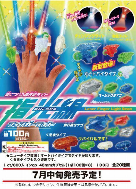 指光線 フィンガーライト(100個入り)