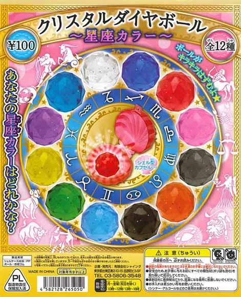 クリスタルダイヤボール~星座カラー~(100個入り)