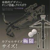3Dファイルシリーズ クロスボウ編(50個入り)