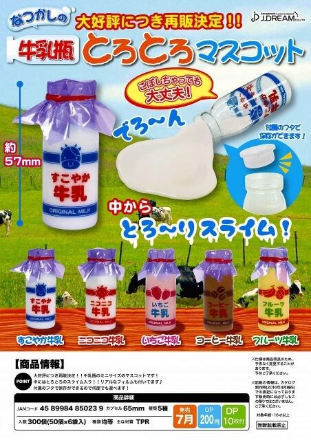 なつかしの牛乳瓶 とろとろマスコット(50個入り)