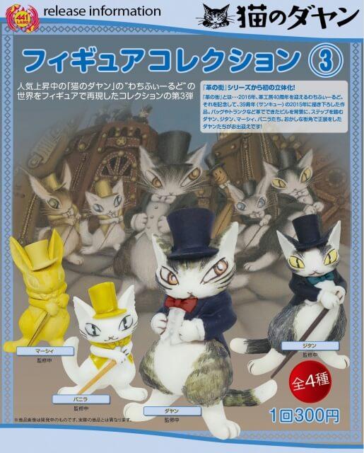 猫のダヤン フィギュアコレクション(40個入り)