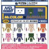 カプセルQキャラクターズ カプセルダンボー Mr.カラー基本色編2(50個入り)