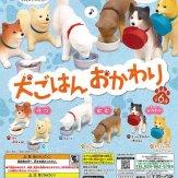 犬ごはん おかわり(50個入り)