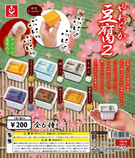 やわらか豆腐2(50個入り)