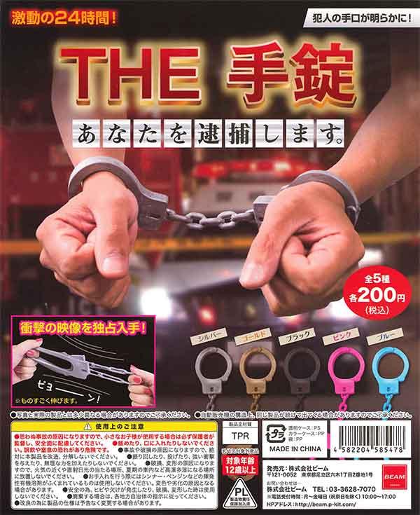 THE 手錠(50個入り)