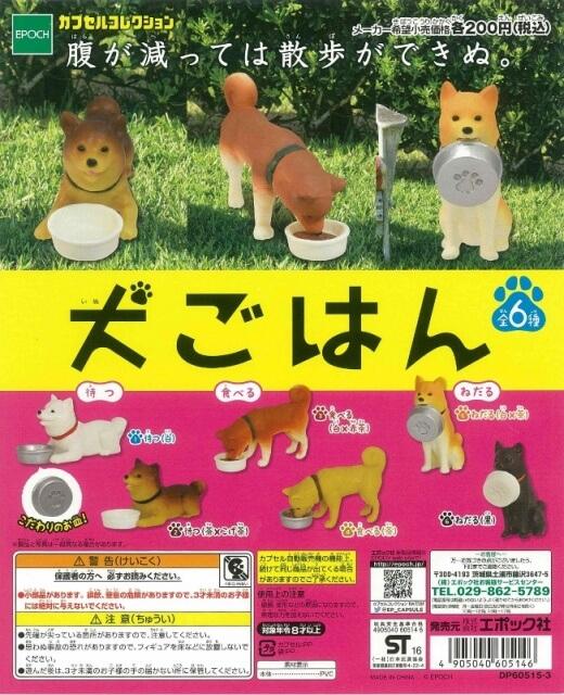 犬ごはん(50個入り)
