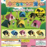 小さなキャンプ場(50個入り)