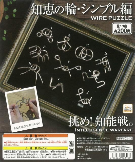 WIRE PUZZLE[知恵の輪]シンプル編(50個入り)
