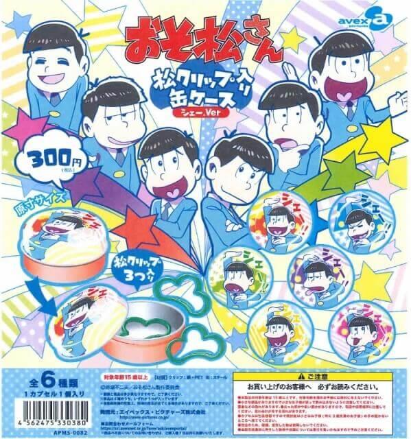 おそ松さん 松クリップ入り缶ケース シェーver.(50個入り)