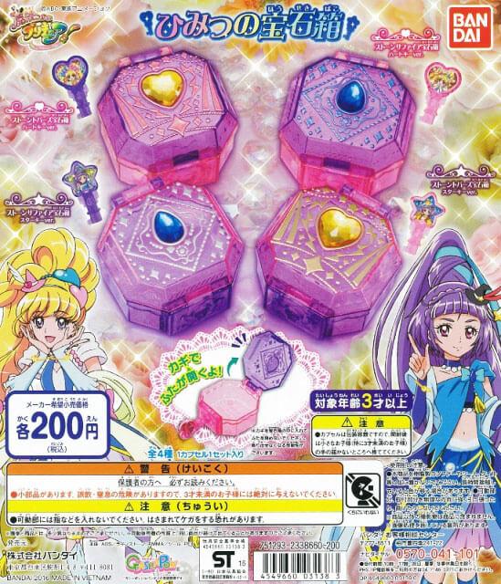 魔法つかいプリキュア! ひみつの宝石箱(50個入り)