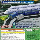 ミニモータートレイン第72弾 N700a新幹線&寝台特急 北斗星・カシオペア(50個入り)