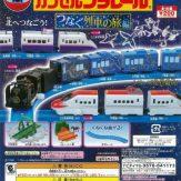 カプセルプラレール つなぐ列車の旅編(50個入り)