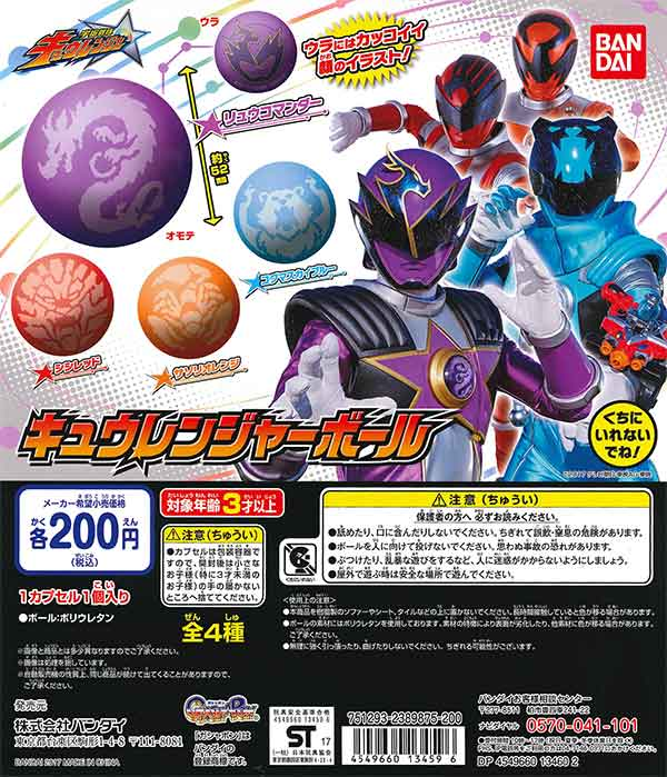 宇宙戦隊キュウレンジャー キュウレンジャーボール(50個入り)
