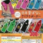 日本昔ばなし スマホぱーかー(40個入り)