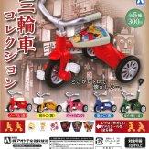 三輪車コレクション(50個入り)