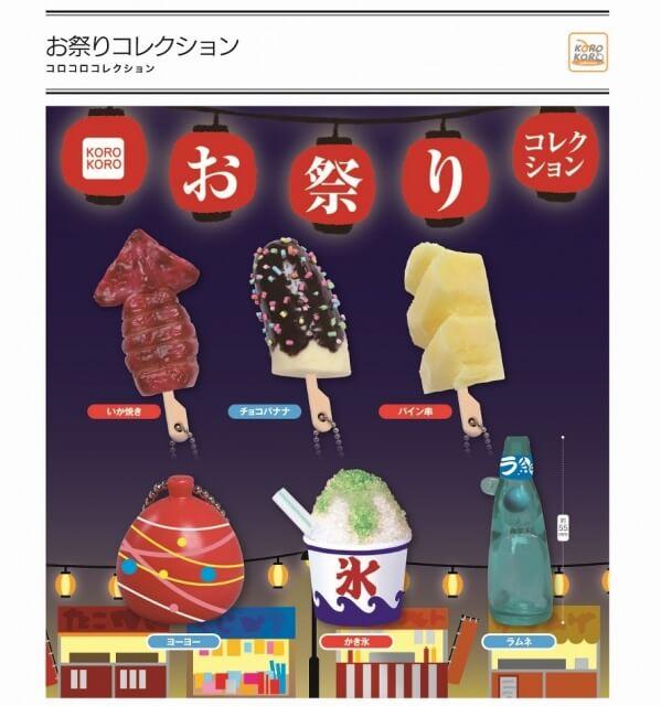 お祭りコレクション(50個入り)