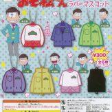おそ松さん ツナギ型ラバーマスコット(40個入り)