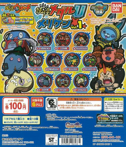 妖怪ウォッチ 妖怪メダルU メリケン Vol.1(120個入り)