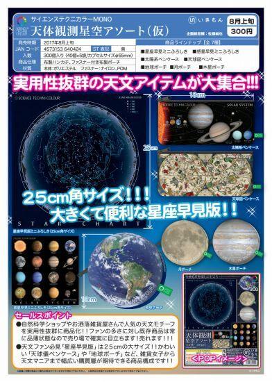 サイエンステクニカラーMONO 天体観測星空アソート[仮](40個入り)