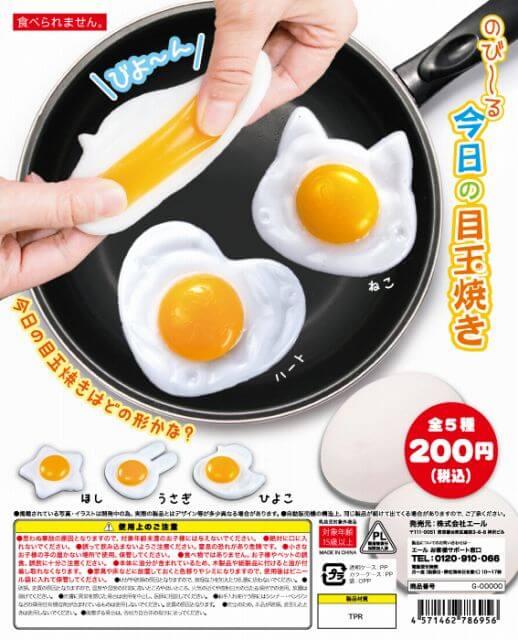 のび~る今日の目玉焼き(50個入り)