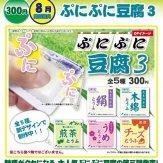ぷにぷに豆腐3(50個入り)