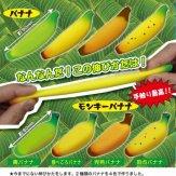 のび~るバナナ(50個入り)