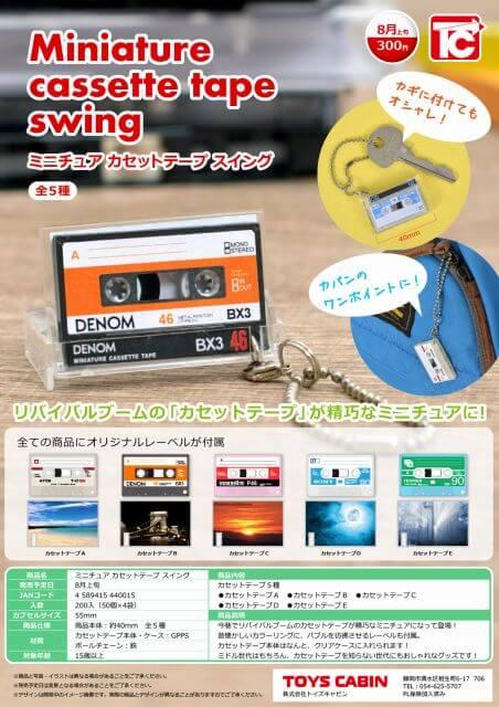 ミニチュア カセットテープ スイング(50個入り)