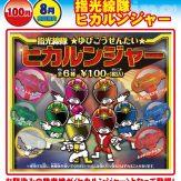 指光線隊ヒカルンジャー(100個入り)