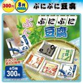 ぷにぷに豆腐(50個入り)