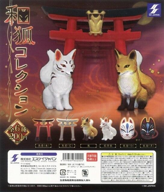 和狐コレクション(50個入り)