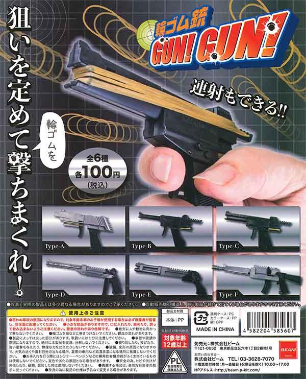 輪ゴム銃 GUN!GUN!(100個入り)