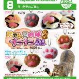 にゃんこ肉球 プニプニマスコット2(50個入り)