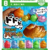 ぷるぷるババイム(50個入り)