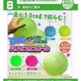 BIG ハリセンボンボール(50個入り)