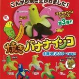 焼きバナナインコ(50個入り)