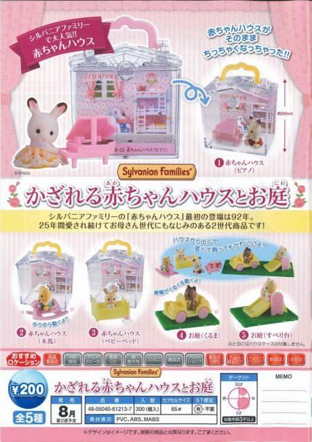 Sylvanian Families かざれる赤ちゃんハウスとお庭(50個入り)
