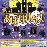 おばけハウス(50個入り)