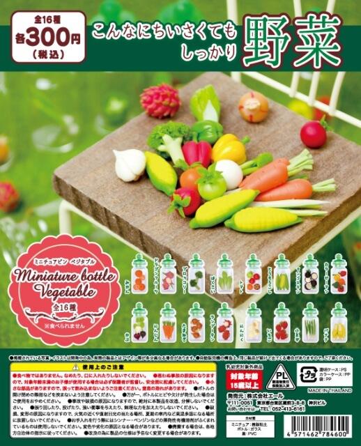 ミニチュアビン ベジタブル(40個入り)