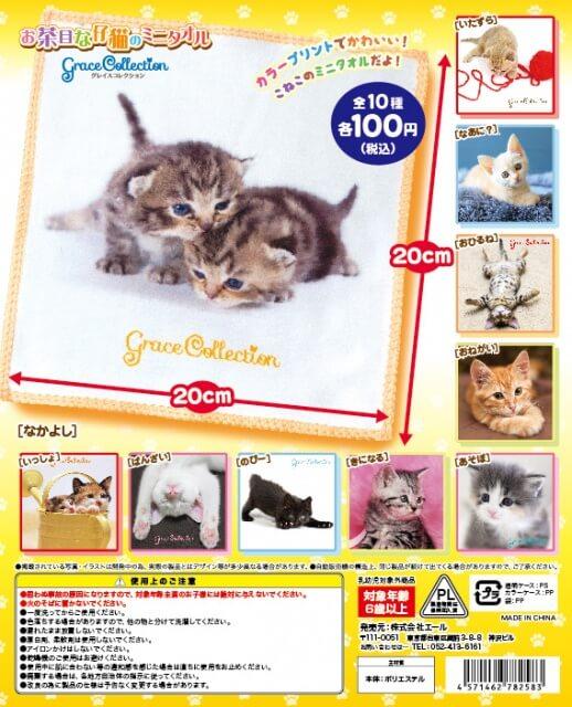 お茶目な仔猫のミニタオル グレイスコレクション(100個入り)