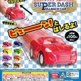 スーパーダッシュ プルバックカー(100個入り)