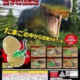 恐竜のたまご[フィギュア2体入](100個入り)