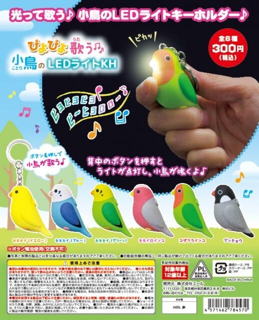 ぴよぴよ歌う小鳥のLEDライトKH(40個入り)