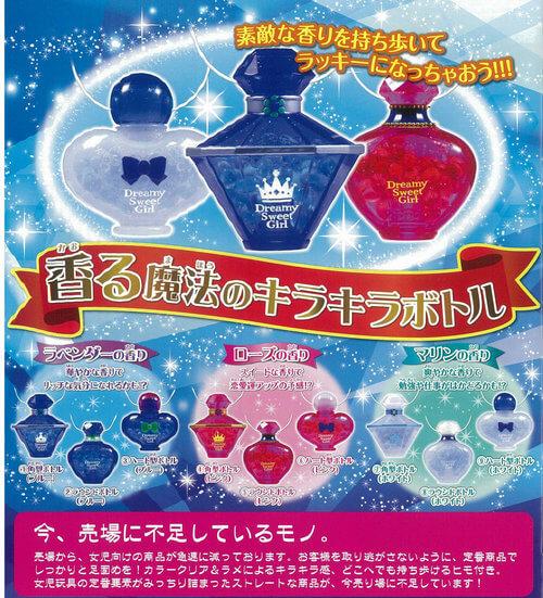 香る魔法のキラキラボトル(50個入り)