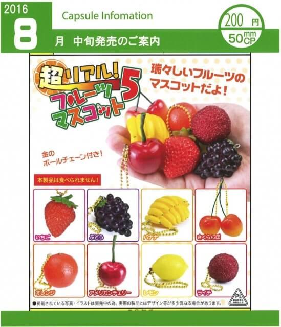 超リアル!フルーツマスコット5(50個入り)