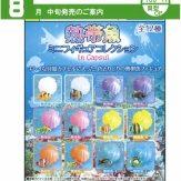 熱帯魚ミニフィギュアコレクションin貝殻カプセル(100個入り)