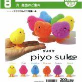 ぴよすけ piyo suke(50個入り)